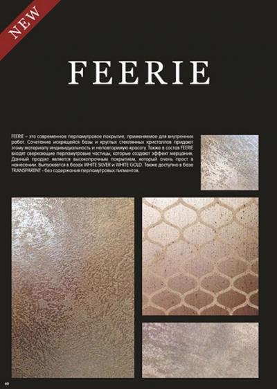 "Feerie - декоративная краска ""под искрящийся песок"""